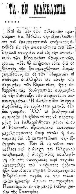 """Εφημερίδα """"Εμπρός"""", 11 Αυγούστου 1904"""