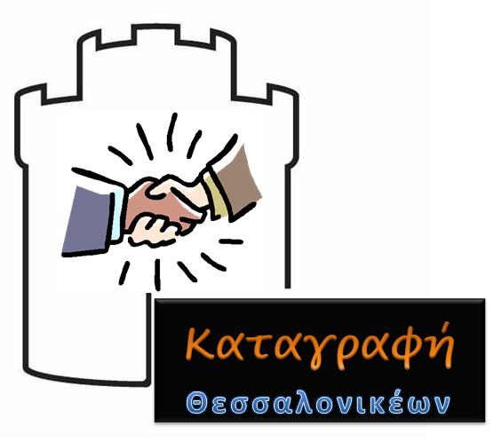 Ιστορικά Θεσσαλονικέων