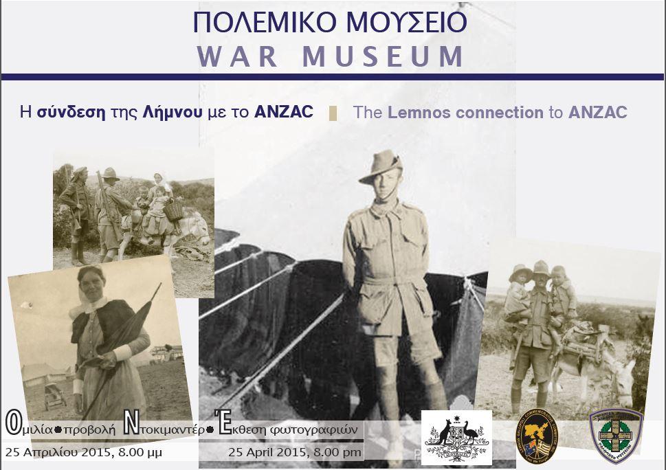 H σύνδεση της Λήμνου και ANZAC