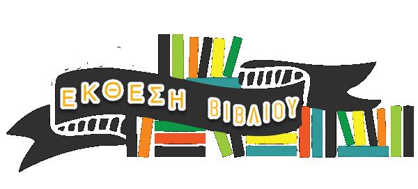 Book Exhibition / Έκθεση Βιβλίου