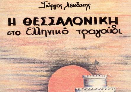 """""""Η Θεσσαλονίκη στο ελληνικό τραγούδι"""""""